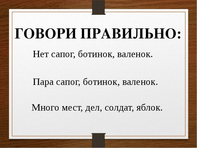 ГОВОРИ ПРАВИЛЬНО: Много мест, дел, солдат, яблок. Нет сапог, ботинок, валенок...