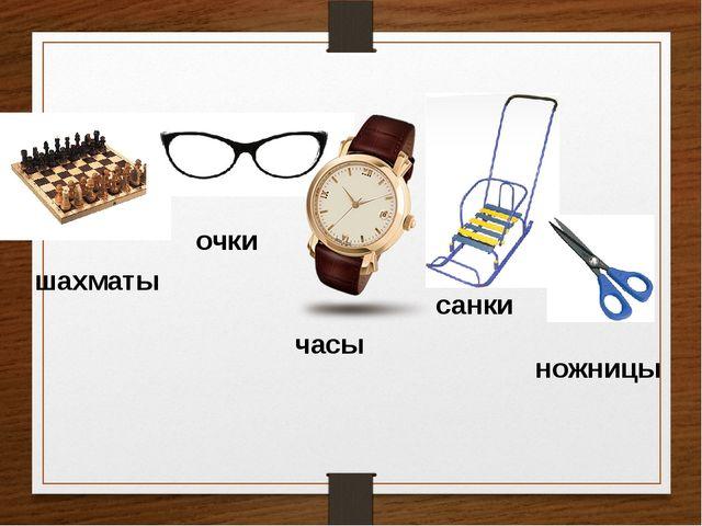 шахматы очки часы санки ножницы