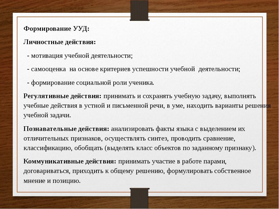 Формирование УУД: Личностные действия: - мотивация учебной деятельности; - са...