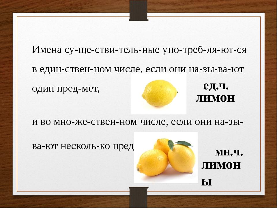 Имена существительные употребляются в единственном числе, если они...