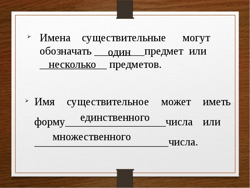 Имена существительные могут обозначать _________предмет или ____________ пред...