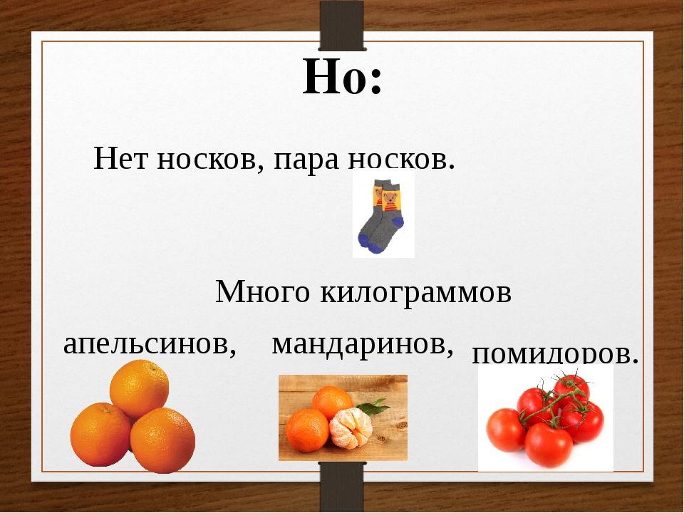 помидоров. Но: Нет носков, пара носков. Много килограммов апельсинов, мандари...