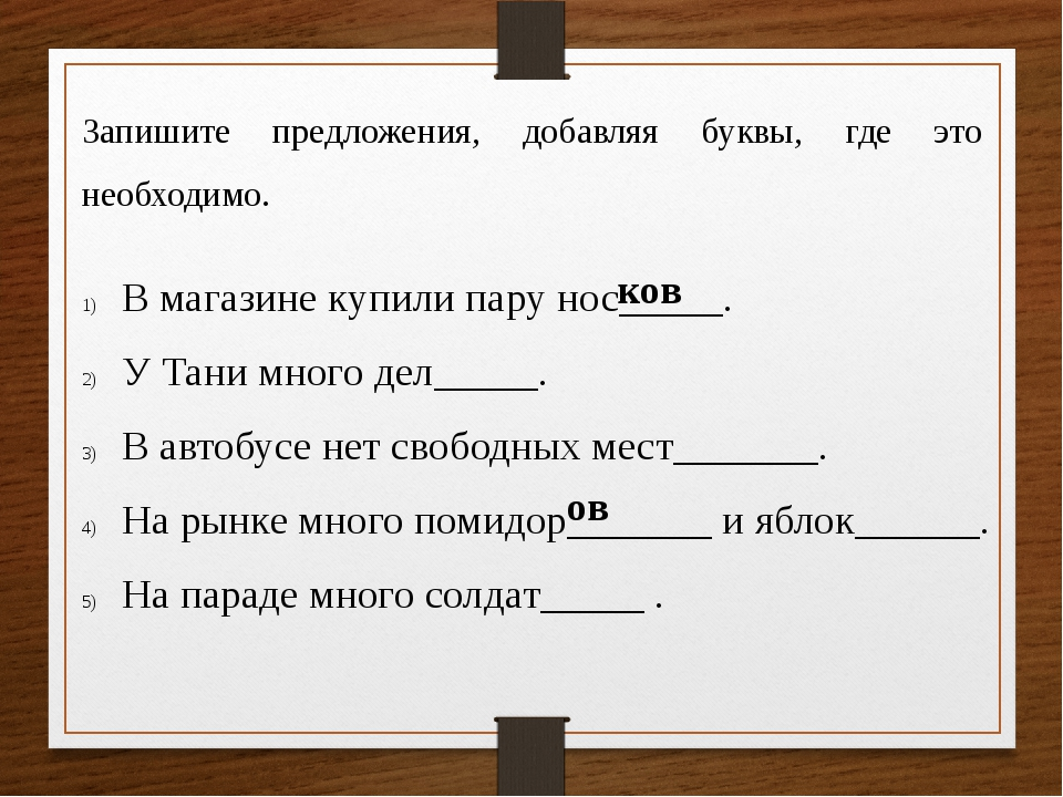 Запишите предложения, добавляя буквы, где это необходимо. В магазине купили п...