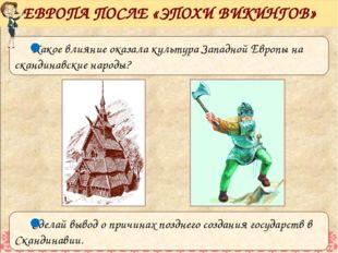 ЕВРОПА ПОСЛЕ «ЭПОХИ ВИКИНГОВ» Какое влияние оказала культура Западной Европы