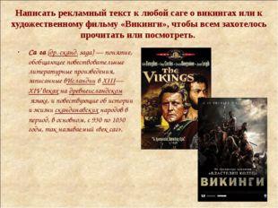 Написать рекламный текст к любой саге о викингах или к художественному фильму