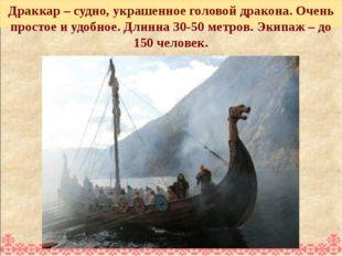 Драккар – судно, украшенное головой дракона. Очень простое и удобное. Длинна