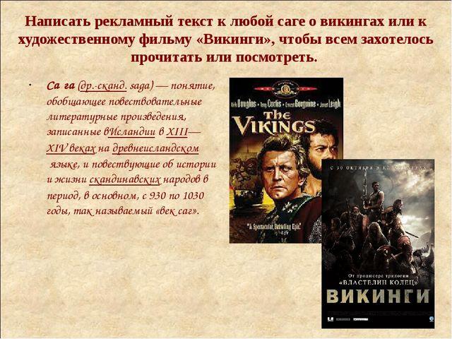 Написать рекламный текст к любой саге о викингах или к художественному фильму...