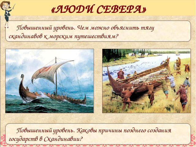 Повышенный уровень. Чем можно объяснить тягу скандинавов к морским путешестви...