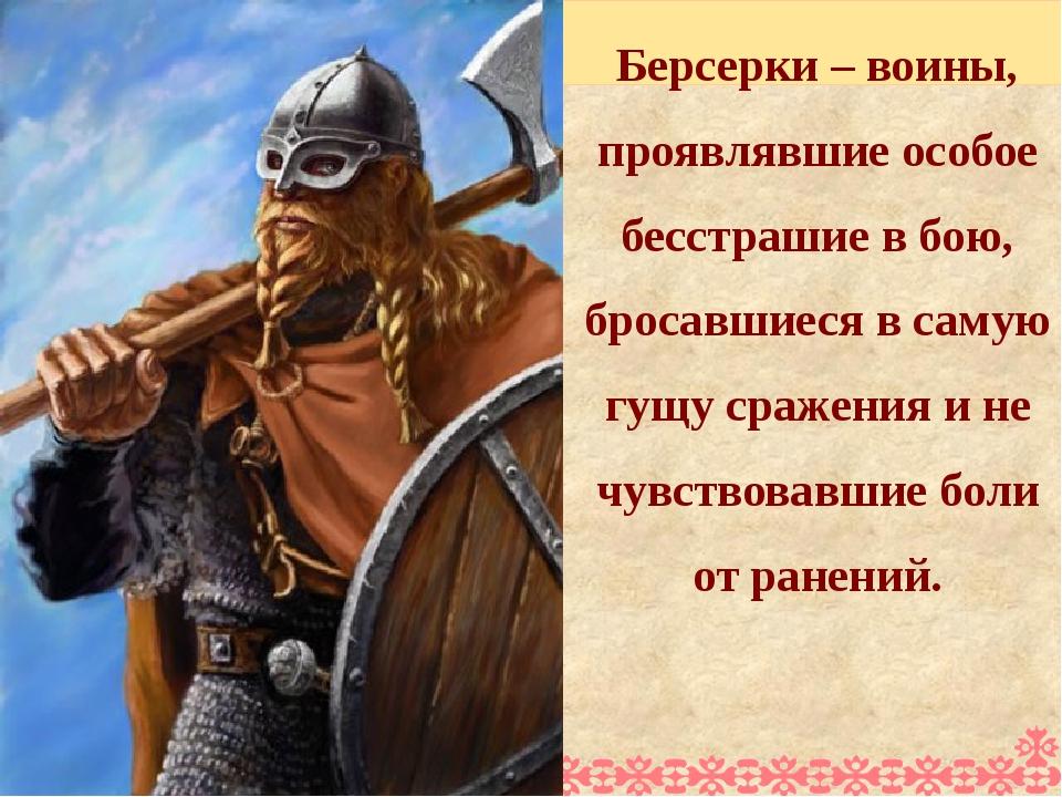 Берсерки – воины, проявлявшие особое бесстрашие в бою, бросавшиеся в самую гу...