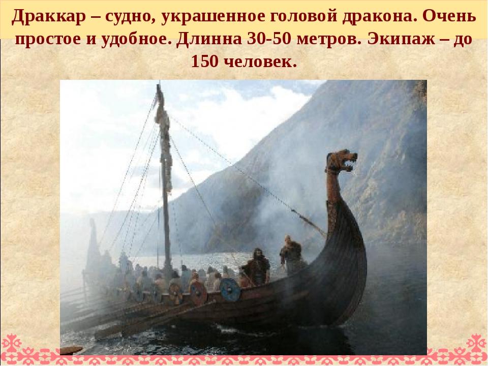 Драккар – судно, украшенное головой дракона. Очень простое и удобное. Длинна...