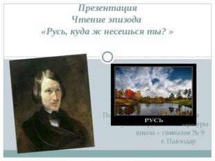 Презентация Чтение эпизода «Русь, куда ж несешься ты? » Пыстина Лидия Митрофа