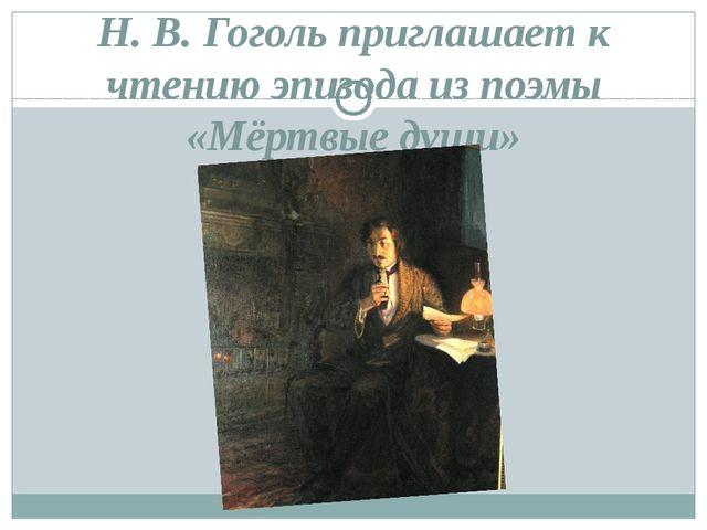 Н. В. Гоголь приглашает к чтению эпизода из поэмы «Мёртвые души»