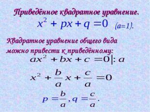 Приведённое квадратное уравнение. (а=1). Квадратное уравнение общего вида мож