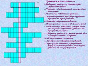1. Уравнение вида ах²+вх+с=о 2.Квадратные уравнения, у которых первый коэффиц