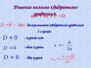 - дискриминант квадратного уравнения 3 случая: - корней нет - один корень - д