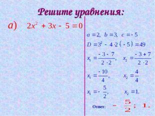 Решите уравнения: Ответ: