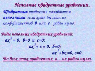Неполные квадратные уравнения. Квадратные уравнения называются неполными, есл