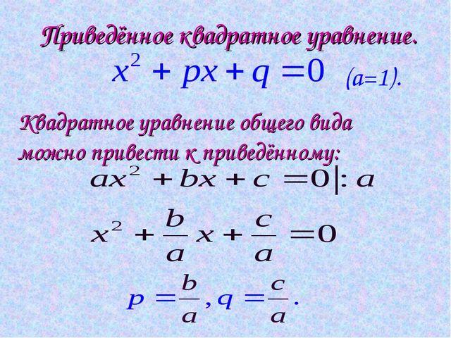 Приведённое квадратное уравнение. (а=1). Квадратное уравнение общего вида мож...