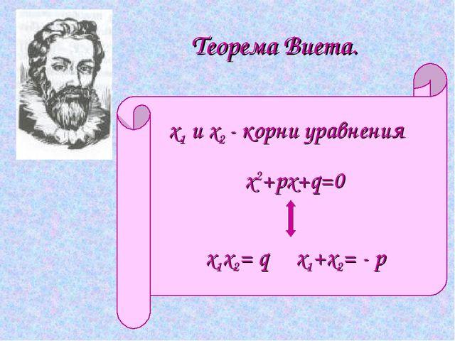 Теорема Виета. х1 и х2 - корни уравнения х2+рх+q=0 x1х2= q х1+х2= - р