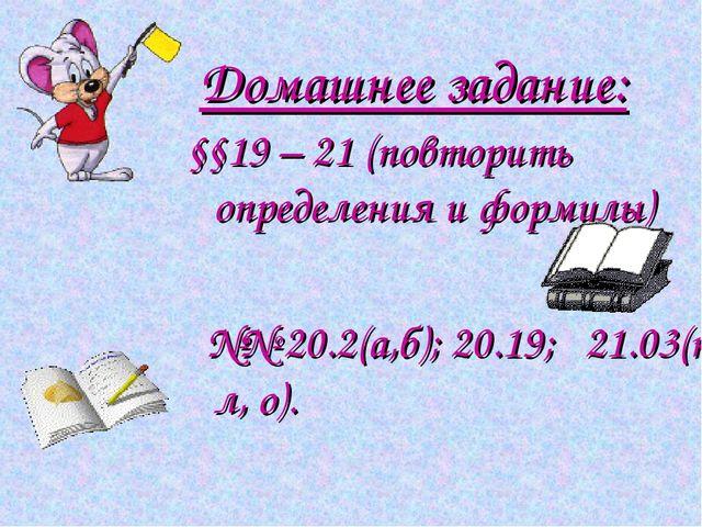 Домашнее задание: §§19 – 21 (повторить определения и формулы) №№ 20.2(а,б); 2...