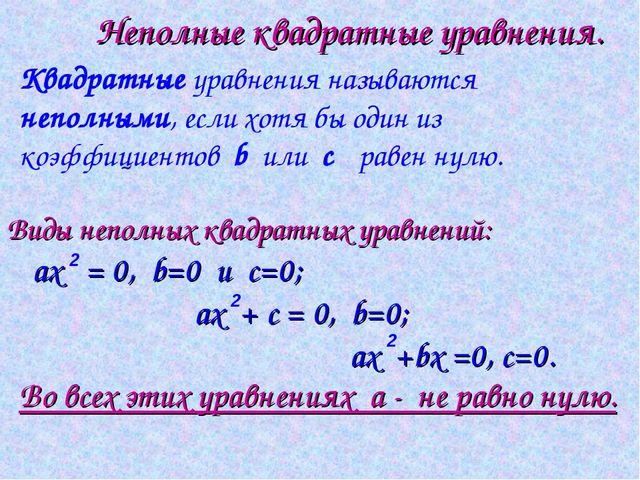 Неполные квадратные уравнения. Квадратные уравнения называются неполными, есл...