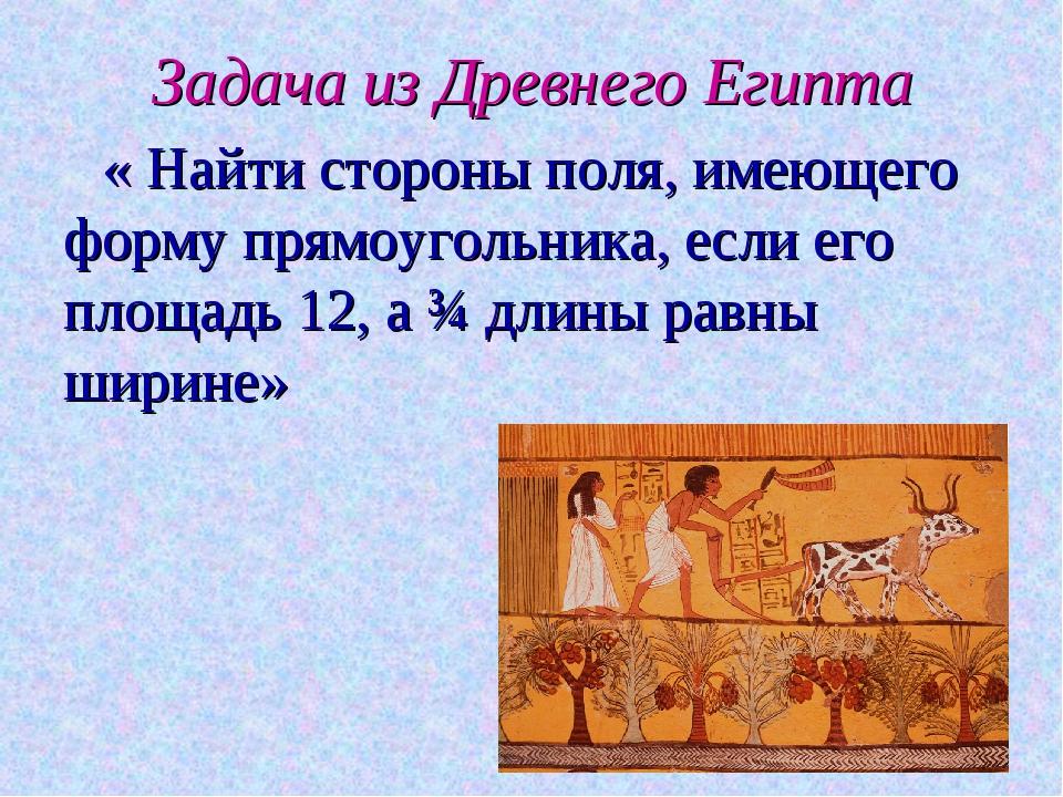 Задача из Древнего Египта « Найти стороны поля, имеющего форму прямоугольника...