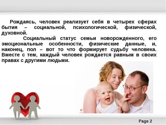 Рождаясь, человек реализует себя в четырех сферах бытия – социальной, психо...
