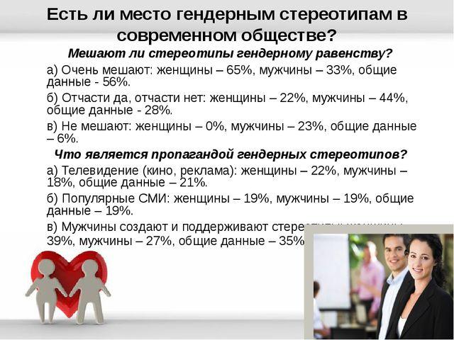 Мешают ли стереотипы гендерному равенству? a) Очень мешают: женщины – 65%, му...