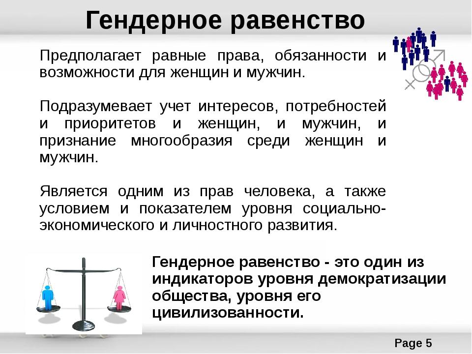 Предполагает равные права, обязанности и возможности для женщин и мужчин. Под...