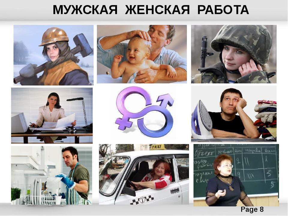 МУЖСКАЯ ЖЕНСКАЯ РАБОТА Powerpoint Templates Page