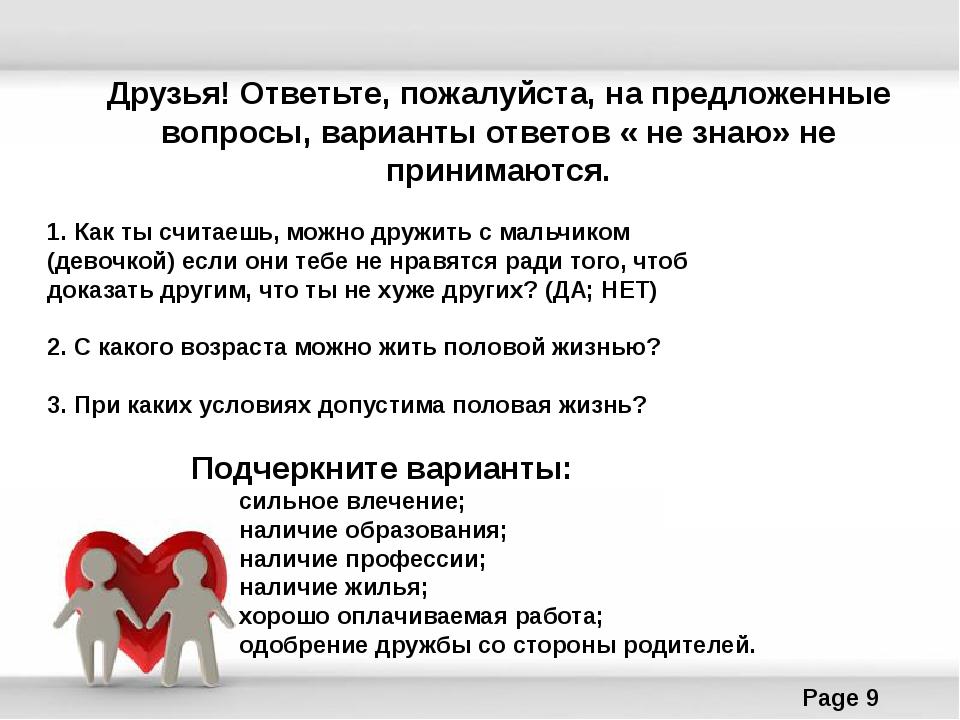 Друзья! Ответьте, пожалуйста, на предложенные вопросы, варианты ответов « не...