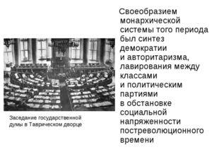 Своеобразием монархической системы того периода был синтез демократии иавто