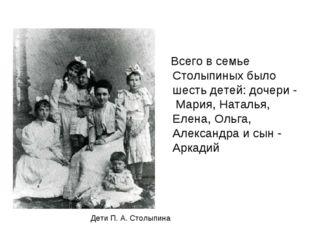 Всего в семье Столыпиных было шесть детей: дочери - Мария, Наталья, Елена, О