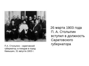 26 марта 1903 года П. А. Столыпин вступил в должность Саратовского губернато