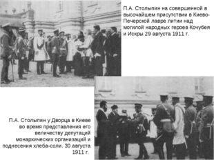 П.А. Столыпин на совершенной в высочайшем присутствии в Киево-Печерской лавре