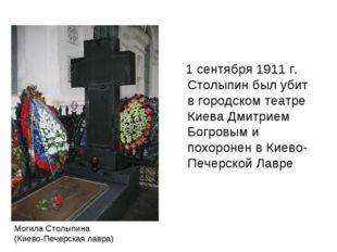 1 сентября 1911 г. Столыпин был убит в городском театре Киева Дмитрием Богро