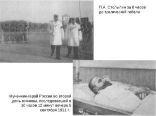 Мученник-герой России во второй день кончины, последовавшей в 10 часов 12 мин