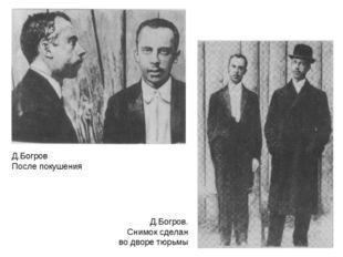 Д.Богров После покушения Д.Богров. Снимок сделан во дворе тюрьмы