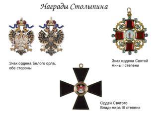 Награды Столыпина Знак ордена Белого орла, обе стороны Знак ордена Святой Анн