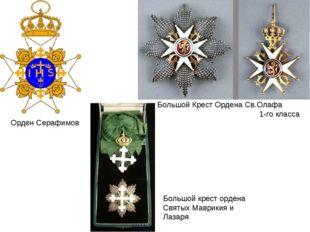 Орден Серафимов Большой Крест Ордена Св.Олафа 1-го класса Большой крест орден