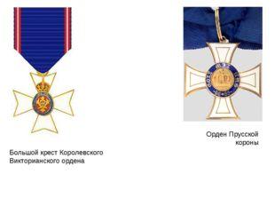 Большой крест Королевского Викторианского ордена Орден Прусской короны