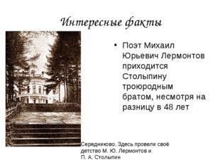 Интересные факты Поэт Михаил Юрьевич Лермонтов приходится Столыпину троюродны