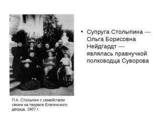 Супруга Столыпина — Ольга Борисовна Нейдгардт — являлась правнучкой полководц