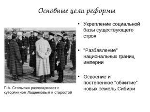 """Основные цели реформы Укрепление социальной базы существующего строя """"Разбавл"""