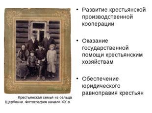 Развитие крестьянской производственной кооперации Оказание государственной по