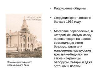 Разрушение общины Создание крестьянского банка в 1912 году Массовое переселен