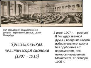 Третьеиюньская политическая система (1907 - 1915) 3 июня 1907 г. – роспуск II