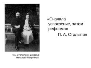 П.А. Столыпин с дочерью Натальей Петровной «Сначала успокоение, затем реформа