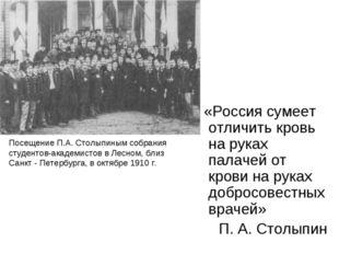 «Россия сумеет отличить кровь на руках палачей от крови на руках добросовест