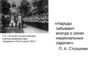 «Народы забывают иногда о своих национальных задачах» П. А. Столыпин П.А. Ст